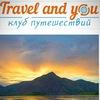 "Клуб путешествий ""Travel and You"""