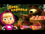 Маша и медведь - День варенья. Masha and The Bear - Jam Day. Игры для детей