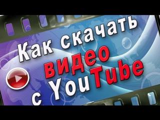 Как скачать видео с YouTube (1 вариант)
