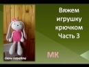 Вяжем игрушку крючком лапы и хвост Зайка амигуруми Часть 3 punto de juguete knitted toy