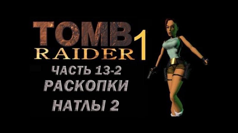Прохождение Tomb Raider 1 Часть 13-2 Раскопки Натлы 2 (Natlas Mines 2)
