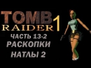 Прохождение Tomb Raider 1: Часть 13-2 Раскопки Натлы 2 (Natlas Mines 2)