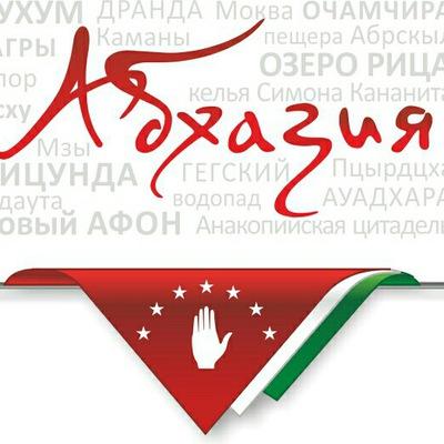 Абхазия Страна-Души