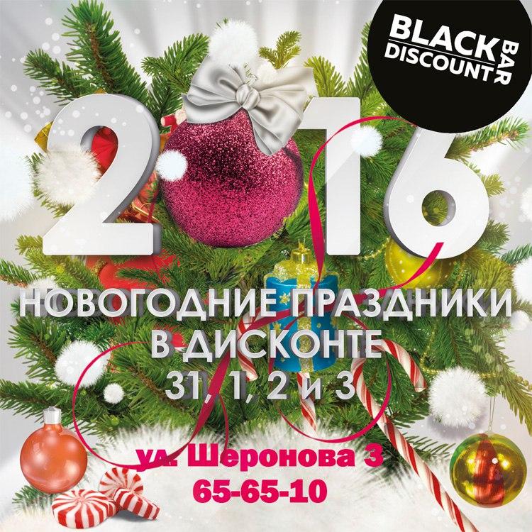 Афиша Хабаровск 31.12 / Новый Год 2016 / Black Discount Bar