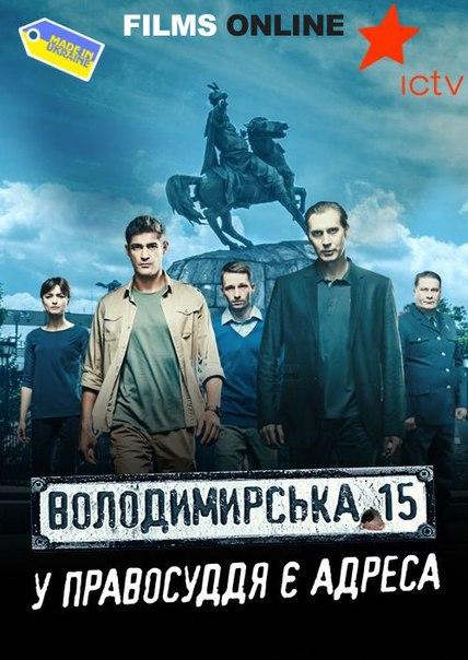 Сериал Владимирская 15 (2016) 17 серия, 18 серия смотреть онлайн