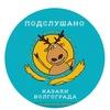 Подслушано Казахи Волгограда