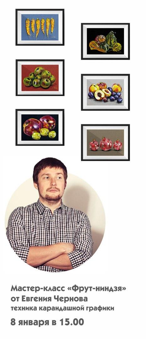 Афиша Великий Новгород Мастер-класс «Фрут-ниндзя» от Евгения Чернова