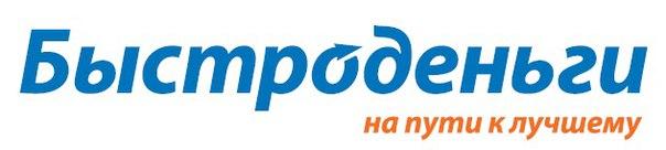 «Быстроденьги» – российская компания быстрых займов