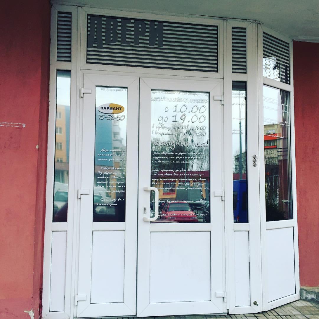 тонирование офисов в Гродно