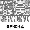 БРЕНД магазин модной обуви
