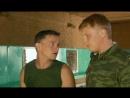 Кремлёвские курсанты 2 сезон 85 серия (СТС 2009)