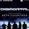 Официальное сообщество DIGIMORTAL в Петербурге