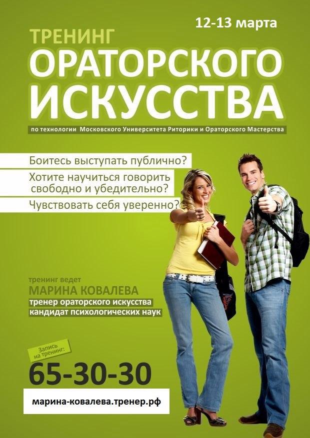 """Афиша Хабаровск Тренинг """"Харизматичный оратор"""" 12-13 марта"""