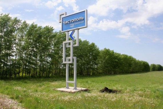 Власти района поставят канцтовары в индустриальный парк «Чистополь» на 15 000 рублей