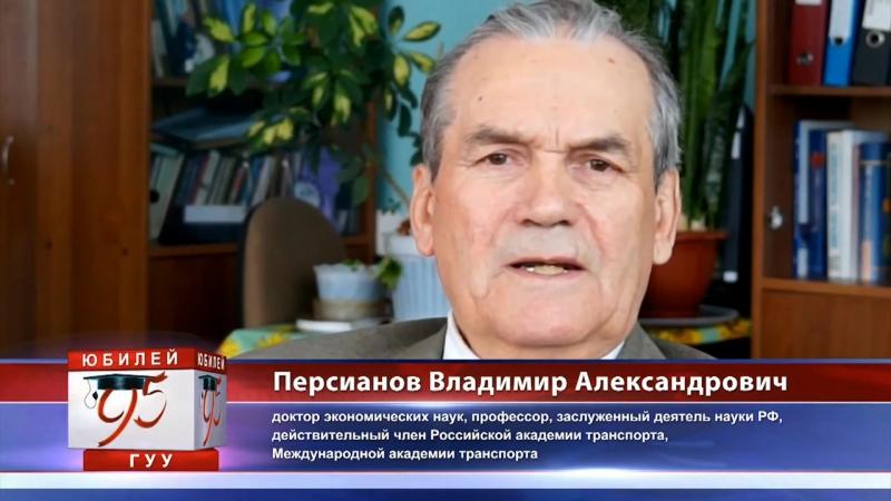 Заслуженный деятель науки РФ, д.э.н., проф. В.А. Персианов