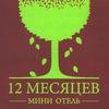 """Гостиница """"12 Месяцев"""" Одесса"""