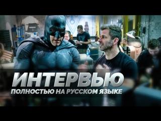 RUS | Интервью: Режиссер Зак Снайдер о «Бэтмен против Супермена» 2016