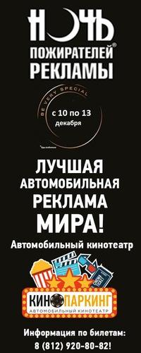 10/12-13/12 - Уикенд Лучшей Авто Рекламы Мира