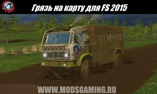 Скачать моды для farming simulator 2015 карты беларуси