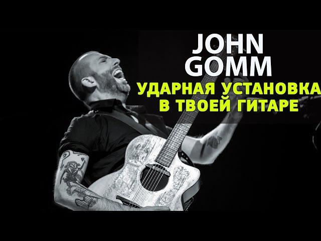Уроки гитары от Лучших гитаристов мира. John Gomm: Ударная установка внутри гитары.