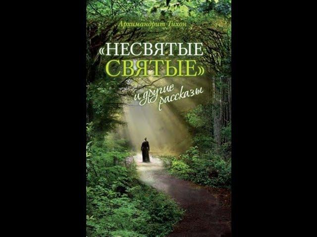 НЕСВЯТЫЕ СВЯТЫЕ спектакль- концерт по одноименной книге архимандрита Тихона Шевкунова.