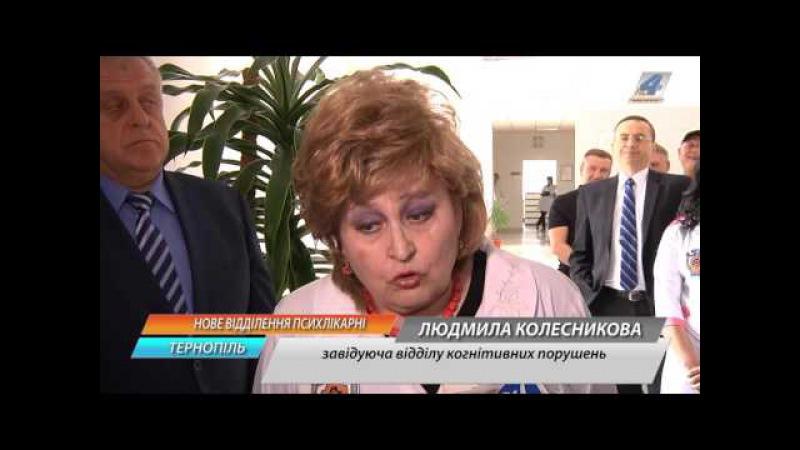 У Тернопільській психоневрологічній лікарні відкрили відділення когнітивних розладів