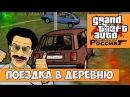 GTA Криминальная Россия По сети 2 Поездка в деревню