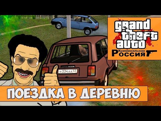 GTA : Криминальная Россия (По сети) 2 - Поездка в деревню