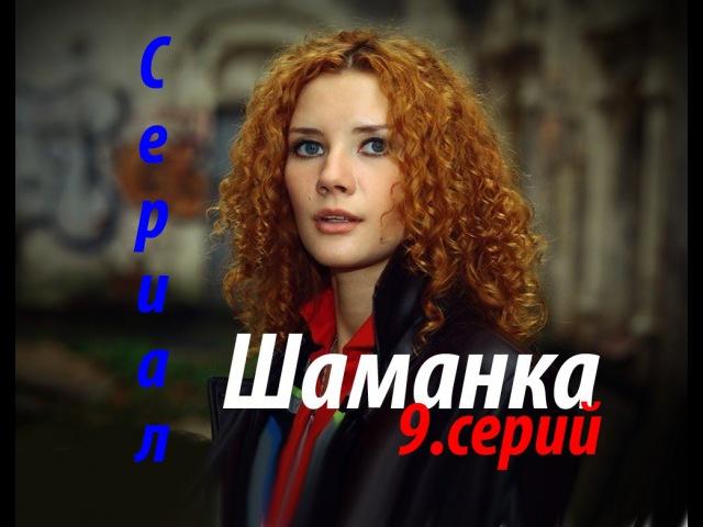 Сериал Шаманка серии 7 9 российский сериал жанр детектив