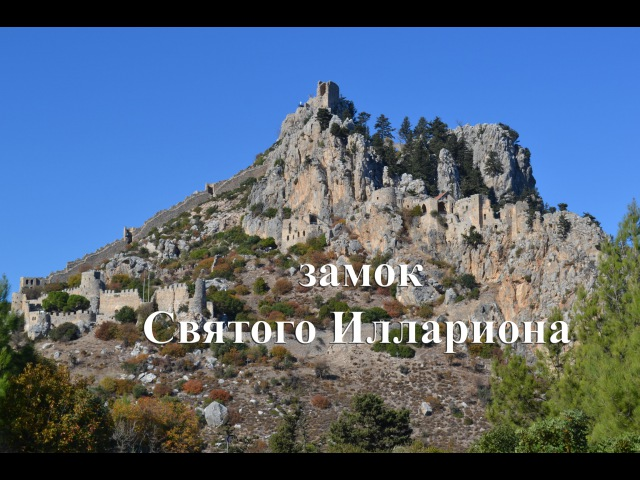 замок Святого Иллариона. Кипр. St. Hilarion Castle. Cyprus
