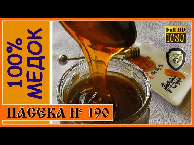 Мёд Натуральный Учимся Определять Качество