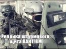 Страйкбол Реплика штурмового щита ВАНТ ВМ Airsoft Replica assault shield VANT VM