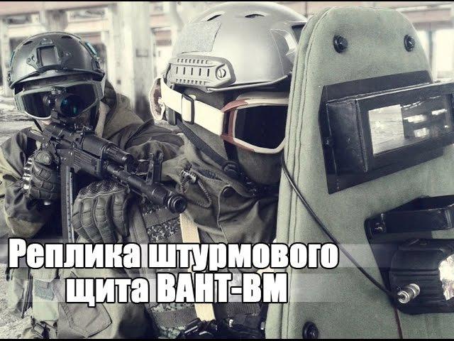 Страйкбол. Реплика штурмового щита ВАНТ-ВМ--Airsoft. Replica assault shield VANT-VM