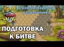Beasts Battle 2 (dev ep14) - Подготовка битвы (Corona SDK)
