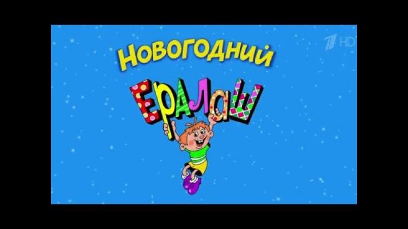 Ералаш (2016) Выпуск № 284 - Новогодний)) 2 серия