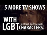 5 сериалов с ЛГБТ персонажами (русские субтиры)5 More Current TV Series With LGBT characters