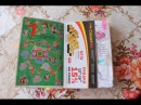 Мой личный дневник| 2 часть