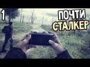35MM Прохождение На Русском 1 — ПОЧТИ СТАЛКЕР! ПОСТАПОКАЛИПСИС!