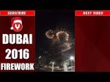 НОВОГОДНИЙ ФЕЙЕРВЕРК 2016 В ДУБАИ / FIREWORK IN DUBAI