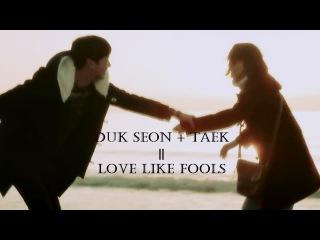 Duk Seon Taek || Love Like Fools » Freewka.com - Смотреть онлайн в хорощем качестве