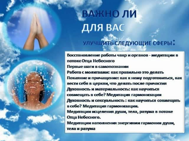 Юлия Набережнева. Медитация избавления от вредной привычки
