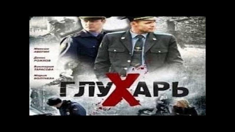 Сериал Глухарь 1 сезон 27 серия смотреть онлайн HD
