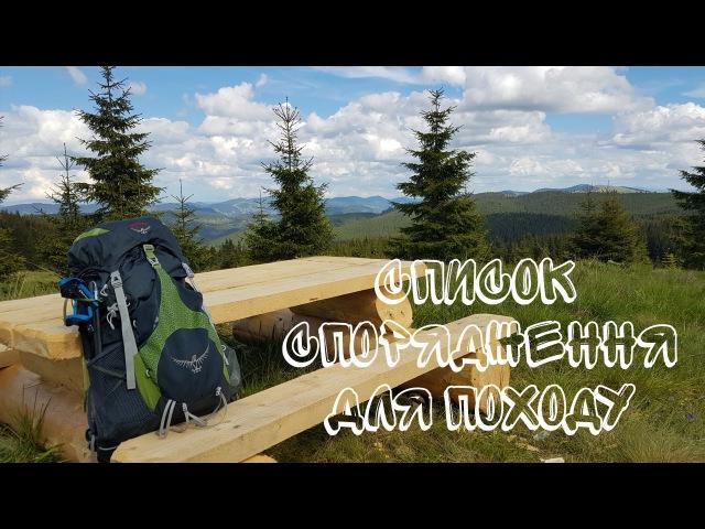 Список спорядження для походу. Рюкзак до 8 кг