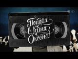 Пойдем в кино, Оксана! Вечерний Ургант. Фрагмент выпуска от 21.04.2016. Первый канал