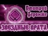 ДМИТРИЙ БЕРАНЖЕ - ЗВЕЗДНЫЕ ВРАТА(7518) DMITRY BERANGE - STARGATE