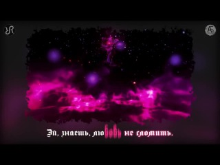 [Arietta] Asymmetry {RUS vocal cover by Radiant Records} / K: Return Of Kings (2)