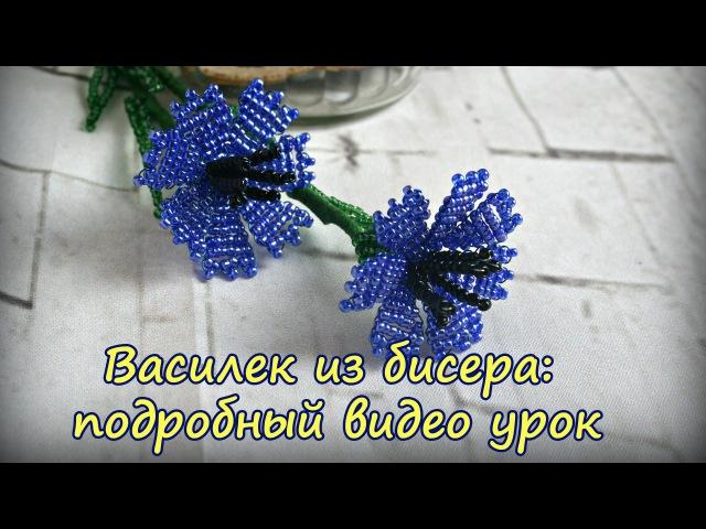 Beaded flowers tutorial. Cornflower. Василек из бисера: подробный видео урок