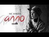 MC Анюта - Алло