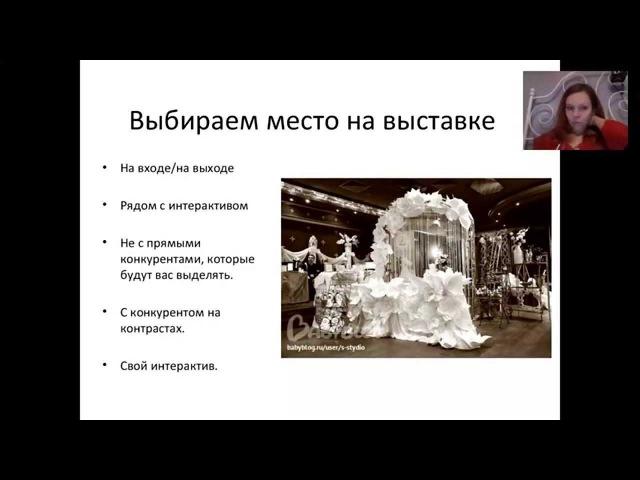 Вебинар Школы Декора: Эффективное участие в свадебных выставках