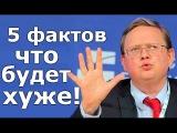Михаил Делягин - Кризис неизбежен!  14 01 2016
